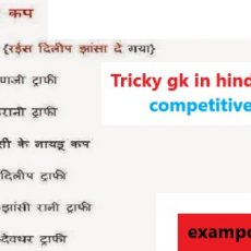 Tricky gk in hindi pdf for all competitive exams
