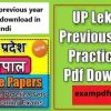 UP lekhpal previous year paper free download in Hindi