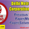 DMRC previous year paper pdf download for 2021