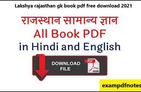Lakshya rajasthan gk book pdf free download 2021