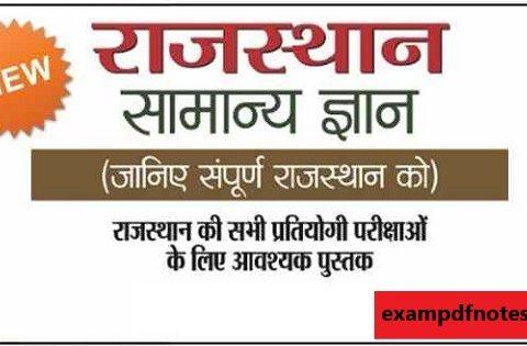 Rajasthan Gk book pdf in Hindi free download 2021