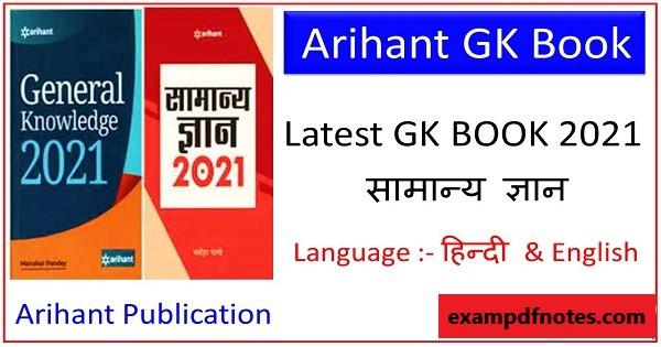 Uttar Pradesh general knowledge Arihant pdf free 2021