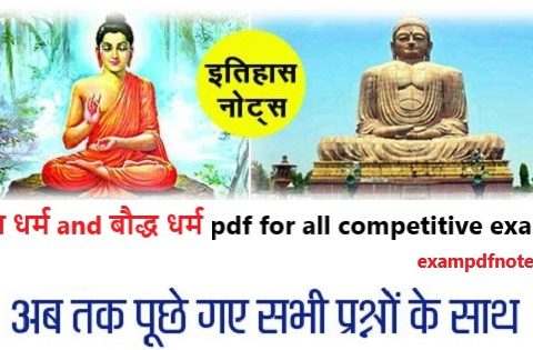 जैन धर्म and बौद्ध धर्म pdf for all competitive exams