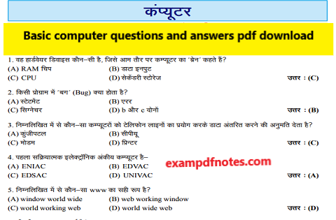 Basic computer questions and answers pdf download
